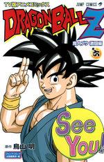 Dragon Ball Z - 8ème partie : Le combat final contre Majin Boo 6 Anime comics