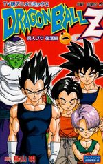 Dragon Ball Z - 7ème partie : Le réveil de Majin Boo 1