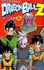 couverture, jaquette Dragon Ball Z - 7ème partie : Le réveil de Majin Boo 2