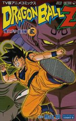 Dragon Ball Z - 7ème partie : Le réveil de Majin Boo 3