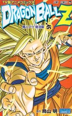 Dragon Ball Z - 7ème partie : Le réveil de Majin Boo 6