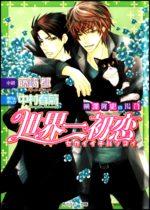 Sekaiichi Hatsukoi - Yokozawa Takafumi no Baai 1 Light novel