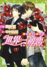 Sekaiichi Hatsukoi - Yokozawa Takafumi no Baai 3 Light novel