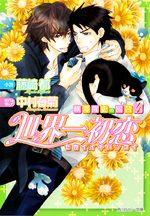 Sekaiichi Hatsukoi - Yokozawa Takafumi no Baai 4 Light novel