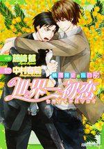 Sekaiichi Hatsukoi - Yokozawa Takafumi no Baai 5 Light novel