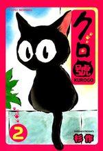Kuro, un coeur de chat 2 Manga