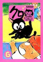 Kuro, un coeur de chat 6 Manga