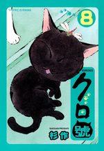 Kuro, un coeur de chat 8 Manga
