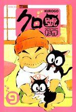 Kuro, un coeur de chat 9 Manga