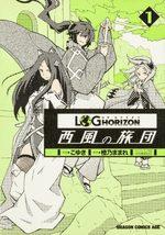 Log Horizon - La brigade du vent de l'Ouest 1 Manga