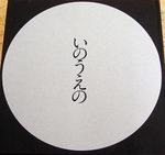 Inoue Takehiko: The LAST Manga Exhibition Guidebook 2 Guide