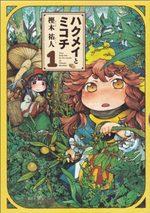 Minuscule 1 Manga