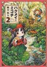 Minuscule 2 Manga
