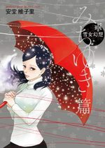 Snow illusion 1 Manga
