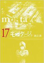 Montage 17