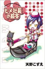 Aria - Hime Shachou no Ehon 1 Artbook