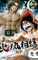 Hinomaru sumô 2 Manga