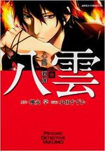 Psychic Detective Yakumo 9 Manga