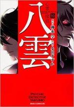 Psychic Detective Yakumo 10 Manga