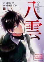 Psychic Detective Yakumo 11 Manga