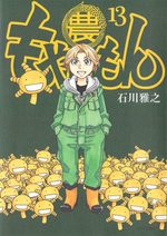 Moyasimon 13 Manga