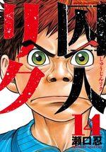 Prisonnier Riku # 14