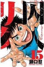 Prisonnier Riku # 15