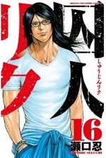 Prisonnier Riku # 16
