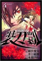 Swordgai 4 Manga