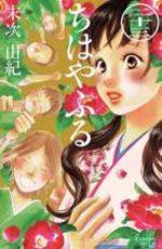 Chihayafuru 23 Manga