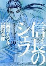 Le Chef de Nobunaga 10 Manga