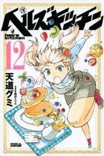 Hell's Kitchen 12 Manga