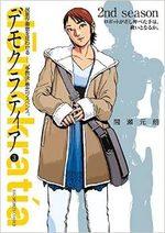 Demokratia 3 Manga