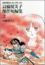Takahashi Rumiko kessaku tanpenshû 2 Manga