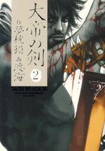 Taitei no Ken 2 Manga