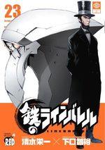Kurogane no Linebarrels 23 Manga