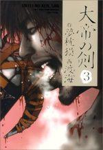 Taitei no Ken 3 Manga