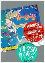 Nisemonogatari 1 Light novel