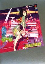Nisemonogatari 2 Light novel