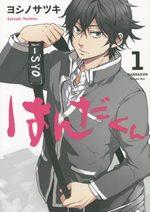 Handa-kun 1 Manga