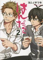 Handa-kun 2 Manga