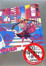 Kabukimonogatari 1 Light novel