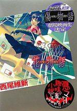 Hanamonogatari 1 Light novel
