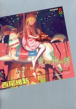 Onimonogatari 1 Light novel