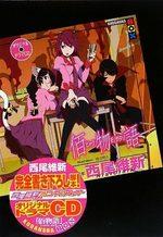 Hyakumonogatari 1 Produit spécial manga