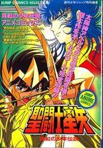 Saint Seiya - Jump Anime Comics - Film 3 1 Anime comics