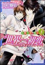 Sekaiichi Hatsukoi 8 Manga