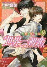 Sekaiichi Hatsukoi 9 Manga