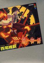 Koyomimonogatari 1 Light novel