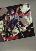 Owarimonogatari 1 Light novel